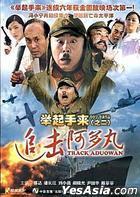 Track Aduowan (DVD) (China Version)