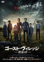 The Harvesting  (DVD) (Japan Version)