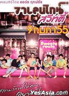 Valentine Sweety (DVD) (Thailand Version)