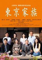 Tokyo Family (DVD) (Japan Version)
