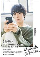Hirose Tomoki Blog BOOK 'My Rule - Mata Mail surune. - (Normal Edition)