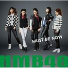 Must be now [Type A](SINGLE+DVD) (Normal Edition)(Japan Version)