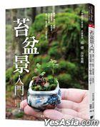 Tai Pen Jing Ru Men : Xuan Tai , Yong Tu , Qu Cai , Zai Pei Guan Li , Yi Qi He Cheng . Cong Ming Zuo Xin Shang , DaoDIY Dong Shou Zuo , Yi Ci Jiu Shang Shou