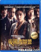 Assassination (2015) (Blu-ray) (Hong Kong Version)