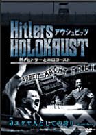 Hitler to Holocaust - Auschwitz 5 (DVD) (Japan Version)
