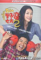 My Sassy Girl II (DVD-9) (China Version)
