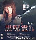 黑[口兄]靈 劇場版 (VCD) (香港版)