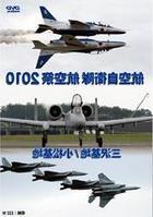 Koku Jieitai F-15 Air to Air Kusatsu Eizo + Kido Hiko HD (DVD) (Japan Version)