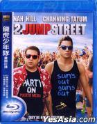 22 Jump Street (2014) (Blu-ray) (Taiwan Version)