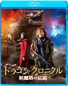 Chronicles of the Ghostly Tribe (Blu-ray) (Japan Version)