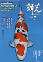 rinkou 2020 7 2020 7 inta nashiyonaru nishikigoi uebu ji pi  INTERNATIONAL NISHIKIGOI WEB GP