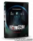 The Super (2017) (DVD) (Taiwan Version)