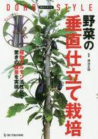 yasai no suichiyokujitate saibai douhou sutairu shiyokubutsu horumon katsuseika de odoroki no shiyuuriyou o jitsugen
