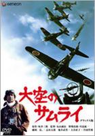 Ozora no Samurai (DVD) (Deluxe Edition) (Japan Version)