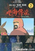 Tales From Earthsea (Film Comic) (Vol.2)