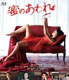 蜜のあわれ (Blu-ray)