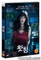 Watching (DVD) (韓國版)