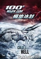 100 Below Zero (2013) (DVD) (Hong Kong Version)