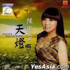 Tian Deng (Malaysia Version)