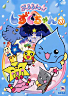 Pururun Shizuku Chan (DVD) (Vol.20) (Japan Version)