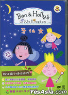 Ben & Holly's Little Kingdom 3 (DVD) (Ep. 1-13) (Taiwan Version)