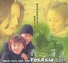 Fascinate My Heart (Vol.1-16) (End) (Taiwan Version)