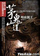 Mao Shan Gui Dao 5  Xi Xie Qin Wang