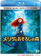 Brave 3D Super Set  (Blu-ray)(Japan Version)