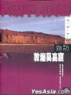 Da Mo Xia De Bao Cang -  You Fang Dun Huang Mo Gao Ku