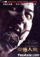 Lizard Woman (DTS Vesion) (Hong Kong Version)