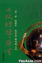 Qi Zheng Jing Wei Li Shu (2010 Geng Yin Nian)