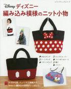 Disney Amikomi Moyou no Knit Komono
