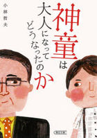 shindou wa otona ni natsute dounatsuta noka asahi bunko ko 43 1