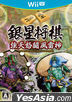 銀星將棋 強天怒鬥風雷神 (Wii U) (日本版)