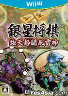 Ginsei Shogi Kyoutendo Toufuu Raijin (Wii U) (Japan Version)