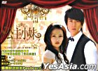 Romantic Princess (DVD) (Vol. 2) (End) (Hong Kong Version)