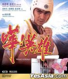 What A Hero! (1992) (Blu-ray) (Hong Kong Version)