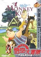 Monkey King (Vol.21-39) (End) (Taiwan Version)