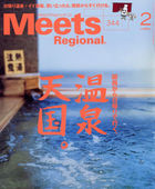Meets Regional 18451-02 2017