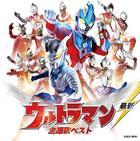 Latest Ultraman Theme Song BEST (Japan Version)