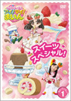 Cookin' Idol I! My! Main! Selection 1 - Sweets Special! (DVD) (Japan Version)