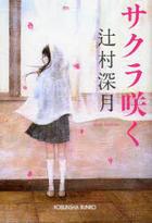 sakura saku koubunshiya bunko tsu 16 1