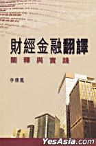 Cai Jing Jin Rong Fan Yi -  Chan Shi Yu Shi Jian