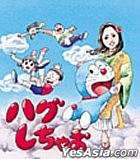 Hug Shichao (Japan Version)