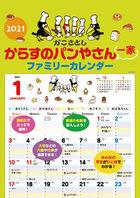 乌鸦面包店 2021年月历 (日本版)