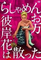 Rashamen Oman - Higanbana wa Chitta (DVD) (Japan Version)