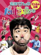 Shimura Ken no Daijobu Da - DVD Box 1 (DVD) (Japan Version)