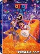 Coco (2017) (DVD) (Taiwan Version)