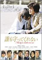 Nobody to watch over me (DVD) (Standard Edition) (Normal Edition) (Japan Version)
