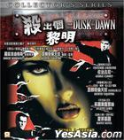 From Dusk Till Dawn (1996) (VCD) (Collector's Series) (Hong Kong Version)